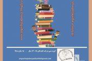 فراخوان چهارمین جشنواره داستان کودک انگشت جادویی