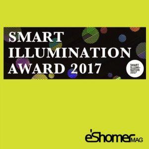 فراخوان مسابقه بین المللی معماری ، طراحی روشنایی هوشمند 2017