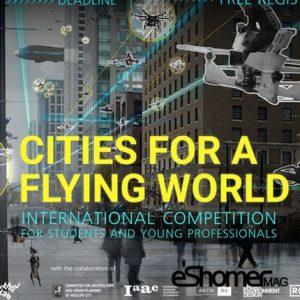 فراخوان مسابقه هنری طراحی معماری Cities For A Flying World 2017