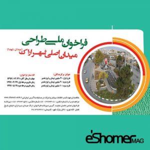 فراخوان مسابقه معماری طراحی یادمان و محوطه میدان اصلی شهر اراک