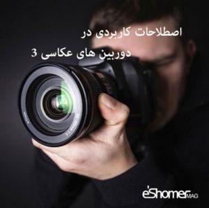مجله خبری ایشومر اصطلاحات-کاربردی-در-دوربین-های-عکاسی-3-مجله-خبری-ایشومر-300x298 اصطلاحات کاربردی در دوربین های عکاسی 3 خلاقیت هنر  عکاسی دوربین عکاسی اصطلاحات عکاسی آموزش عکاسی