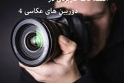 اصطلاحات کاربردی در دوربین های عکاسی 4