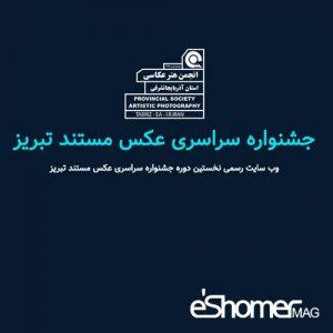 فراخوان جشنواره سراسری عکس مستند تبریز