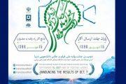 فراخوان دومین جشنواره ملی عکس و فیلم کوتاه دریا