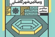 مسابقه فراخوان طراحی المان و میادین شهر کاشان