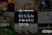 فراخوان طراحی جوایز لکسوس Lexus Design Award 2018