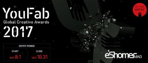 فراخوان مسابقه هنری جوایز خلاقYouFab 2017