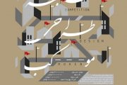 فراخوان مسابقه هنری طراحی معماری موکب