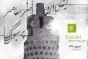 فراخوان مسابقه هنری هفتمین سالانه هنر معاصر پرسبوک