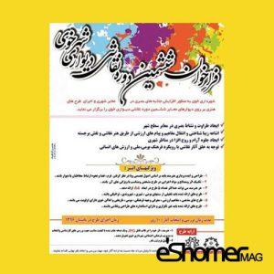 فراخوان هنری نقاشی دیواری شهرستان خوی