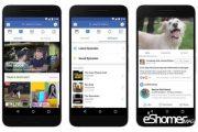 فیسبوک واچ رقیب جدی یوتیوب