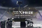 مسابقه Lunar XPrize ساخت فضا پیما گوگل تمدید شد