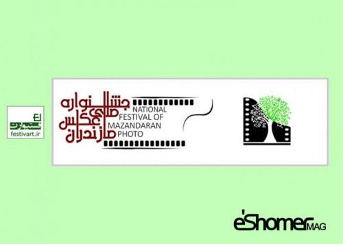 فراخوان عکاسی جشنواره ملی هنری عکس مازندران