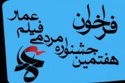 فراخوان هنری هشتمین جشنواره مردمی فیلم عمار