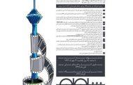 فراخوان عکاسی هنری نمایشگاه عکس ملی«تهران»