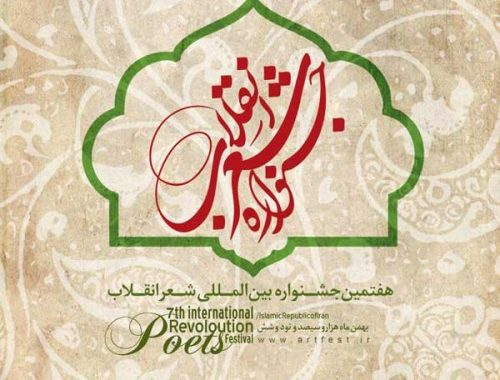 فراخوان هفتمین جشنواره هنری بین المللی شعر انقلاب
