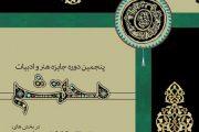 فراخوان هنری پنجمین جایزه هنر و ادبیات محتشم مسابقه هنری