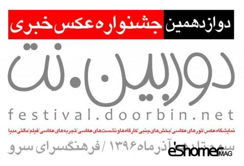 فراخوان عکاسی دوازدهمین جشنواره عکس خبری دوربین.نت