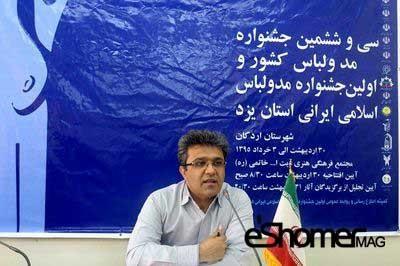 عملکرد دبیرخانه کارگروه مد و لباس اداره کل ارشاد استان یزد