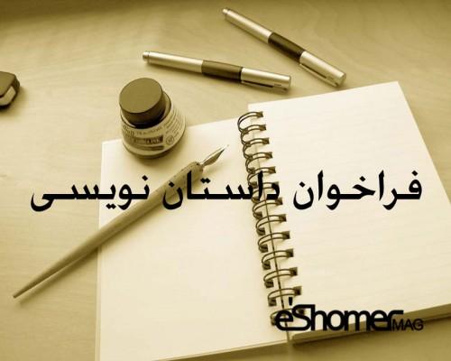 فراخوان داستان نویسی اولین جشنواره نقد داستان کوتاه سال(حیرت)