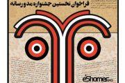 فراخوان هنری جشنواره هنری مد و رسانه 1397