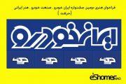 فراخوان هنری دومین جشنواره ایران خودرو ، صنعت خودرو ، هنر ایرانی(حرکت )