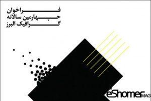فراخوان طراحی گرافیک چهارمین سالانه گرافیک البرز مسابقه هنری