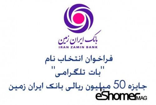 """فراخوان انتخاب نام """"بات تلگرامی""""جایزه 50 میلیون ریالی بانک ایران زمین"""