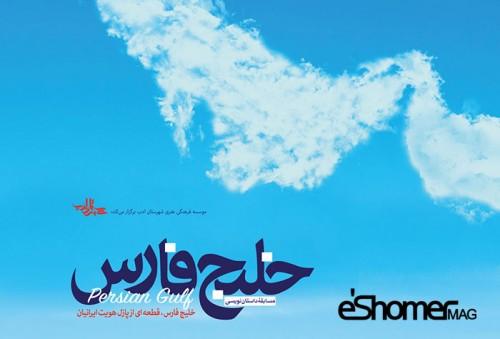 """فراخوان داستان نویسی با موضوع """"خلیج فارس""""مسابقه هنری"""