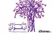 فراخوان داستان کوتاه جایزه ارغوان