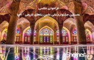 فراخوان عکاسی نخستین جشنواره ملی عکس بناهای تاریخی