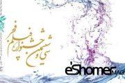 فراخوان تبلیغات سینمای ایران سیوششمین جشنواره هنری فیلم فجر