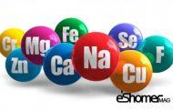 انواع مواد معدنی موجود در بدن و خواص درمانی آنها 3