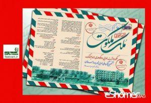"""فراخوان شعر و داستان کنگره ی ملی ادبی """"مُلک ملکوت"""""""