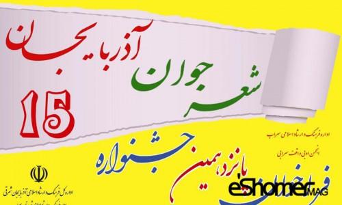 فراخوان شعر پانزدهمین جشنواره شعر جوان آذربایجان مسابقه هنری