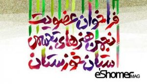 فراخوان عضویت در انجمن هنرهای تجسمی استان خوزستان