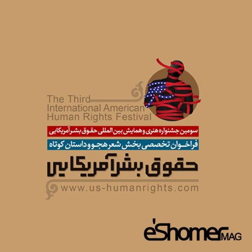 فراخوان شعر و داستان جشنواره هنری حقوق بشر آمریکایی