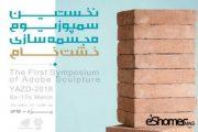 فراخوان مجسمه سازی نخستین سمپوزیوم خشت خام یزد