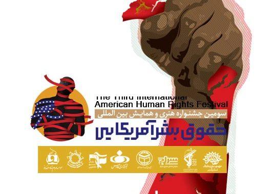 فراخوان هنری سومین جشنواره بین المللی حقوق بشر آمریکایی