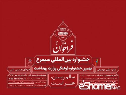 فراخوان هنری نهمین جشنواره بین المللی سیمرغ