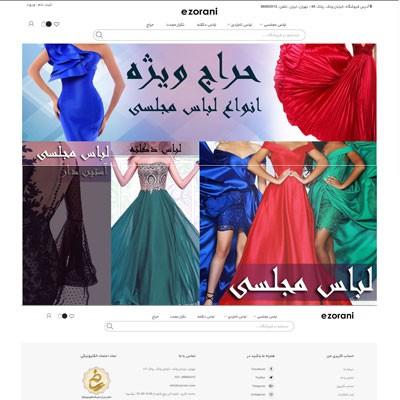 راهنمای خرید اینترنتی از فروشگاه لباس مجلسی ایزورانی