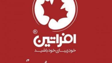 مجله خبری ایشومر تولیدی-پوشاک-رنانه-افراتین-390x220 تولیدی پوشاک زنانه افراتین از موفق ترین های کسب و کار در ایران کسب و کار موفقیت