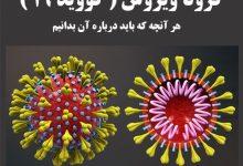 مجله خبری ایشومر کرونا-ویروس-کووید-19-هر-آنچه-که-باید-درباره-آن-بدانیم-1-220x150 کرونا ویروس (کووید 19) هر آنچه که باید درباره آن بدانیم سبک زندگي سلامت و پزشکی