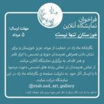 فراخوان نمایشگاه آنلاین خوزستان تنها نیست
