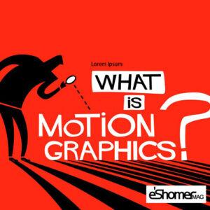 همه چیز درباره موشن گرافیک