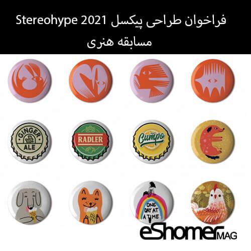 فراخوان طراحی پیکسل Stereohype 2021 مسابقه هنری