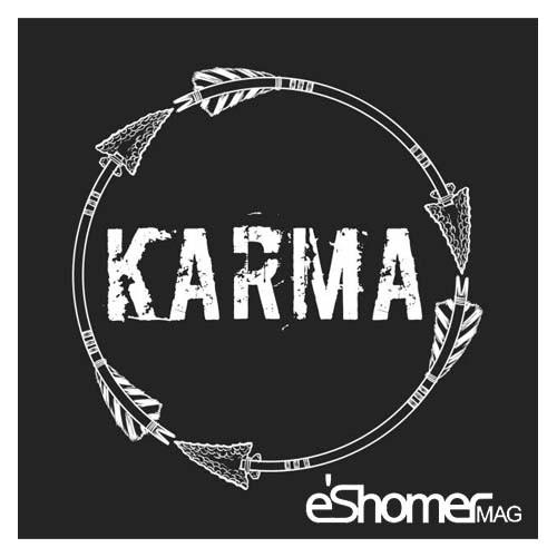 کارما و نقش آن در زندگی