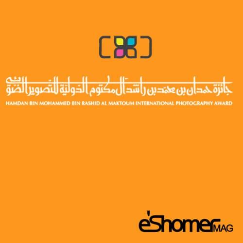 مسابقه بین المللی عکاسی هنری حمدان Hamdan Award 2021-2022